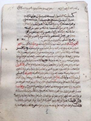 La Murchida (épître qui guide) et son impact dans l'enseignement de l'Islam au Maroc (+audio)