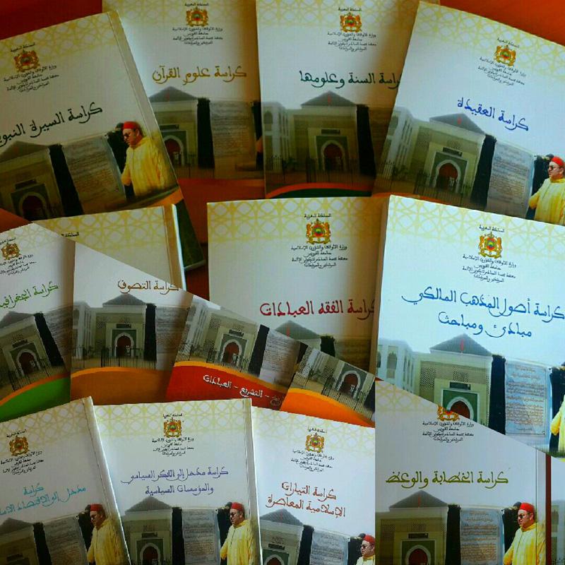 La formation des nouveaux Imams au Maroc : remarques critiques sur le contenu des manuels d'enseignement (en arabe) (+audio)