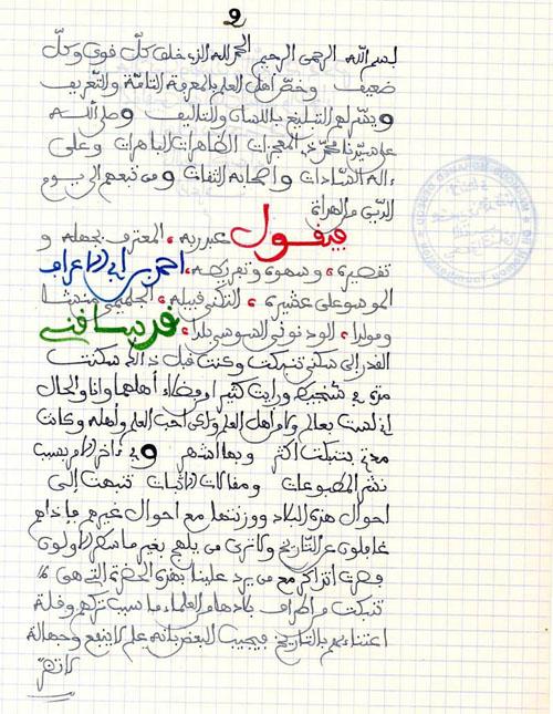Ahmed Boulaaraf (1865-1955) : une figure atypique d'un commerçant savant