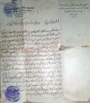 ©Lettre envoyée par Mly al-Tuhami Bin Tayeb Shaykh al-Tariqa à Muqadam al-Zawya Taybiyya du Touat (1940)